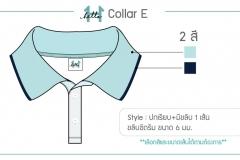 Collar-E