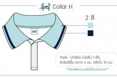 Collar-H