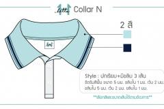 Collar-N